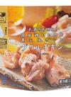 グリルチキン 238円