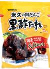 肉だんご黒酢たれ 198円(税抜)