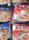 牧場しぼり(バニラ・ラムレーズン) 99円(税抜)