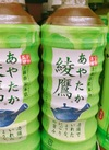 綾鷹 83円(税抜)