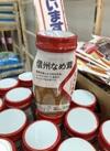 くらし良好なめ茸 94円(税抜)