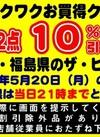 5月20日限定!特別ワクワクお買い得クーポン券! 10%引