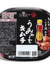 うみゃ~でキムチ250g 138円(税抜)