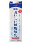 おいしい低脂肪乳 228円(税抜)