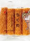 土佐須崎のちくわ 99円(税抜)