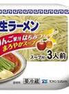 冷し生ラーメン各種 (冷やし生ラーメン・ごまだれ・極細冷し中華) 158円(税抜)