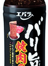 バリ旨焼肉のたれ 214円(税込)