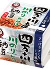 四万十川産 川のりだれ付納豆 98円(税抜)