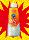 キュキュット CLEAR泡スプレー 228円(税抜)