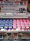 ビフィズスプレーンヨーグルト 128円(税抜)