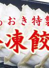 冷凍餃子 566円(税抜)