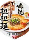 鳴龍 担担麺 258円(税抜)