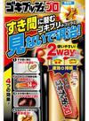 ゴキプッシュプロ 678円