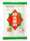 CGC 緑豆春雨 138円(税抜)