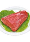 牛ももステーキ用ブロック肉 380円(税抜)