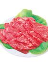 牛赤身カルビ焼用(もも肉又は肩肉) 2,000円(税抜)
