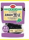 コープ 北海道産黒豆 118g 10円引