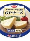コープ 6Pチーズ 6コ入 10円引