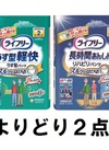 ライフリー パンツシリーズ 2,480円(税抜)