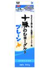十勝のむヨーグルト 98円(税抜)