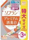 ソフラン消臭 アロマソープ 詰替 特大 497円(税抜)