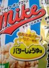 マイク・ポップコーン 68円(税抜)