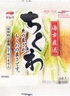 海幸直送 ちくわ 88円(税抜)