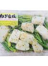 やわらかいかとにんにくの芽のねぎ塩炒め用 158円(税抜)