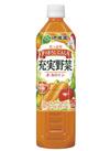 充実野菜 ・緑黄色野菜 ・緑の野菜 (930g) 128円(税抜)