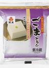 ごまとうふ・枝豆とうふ 98円(税抜)