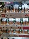 新ちくわ 68円(税抜)