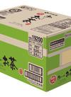おーいお茶緑茶 1,480円(税抜)