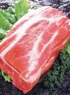 豚肉肩ロースブロック 213円(税込)