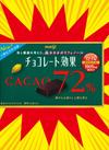 チョコレート効果 198円(税抜)