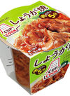 CUPCOOK しょうが焼 198円(税抜)