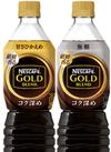 ゴールドブレンドコク深め 甘さひかえめ、無糖 98円(税抜)