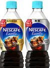 エクセラボトルコーヒー 甘さひかえめ、無糖 88円(税抜)