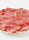 和牛 (黒毛和種) A4 肩肉 うすぎり 529円(税抜)