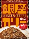 明治銀座カリー各種 158円(税抜)