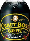 クラフトボス・ブラック 95円(税抜)