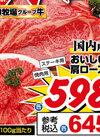 おいしい牛肉肩ロース部位 <ステーキ用・焼肉用> 598円(税抜)