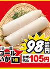 ロールイカ 98円(税抜)