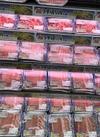 豚肉ロース超うす切り 228円(税抜)