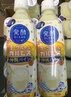 ヨーグルト&カルピス沖縄パイン 95円(税抜)