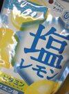塩レモンキャンディ 168円(税抜)