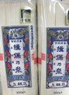 揖保乃糸 上級 268円(税抜)