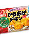 からあげチキン 158円(税抜)