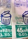 カモメパックごみ袋 298円(税抜)