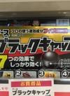 ブラックキャップ 461円(税抜)