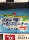 トイレクリーナー詰替 146円(税抜)